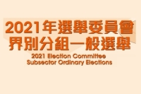 2021election committee